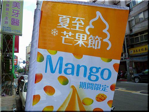 mangguoice1