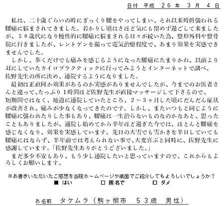 佐野カイロに寄せられた喜びの声 タケムラさん 50代 男性 腰痛