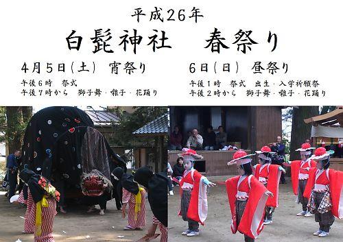 平成26年白髭神社春祭り、開催日程