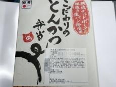 064_kodawaritonkatsu01.jpg