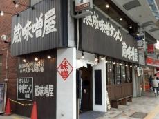 097_kuramisoya002.jpg