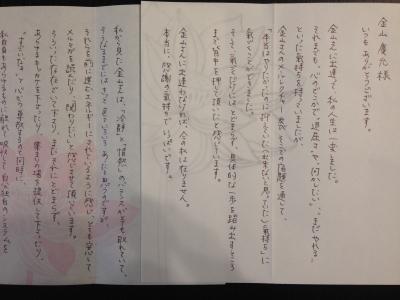 佐友里さんお手紙01