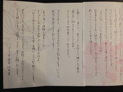 佐友里さんお手紙02