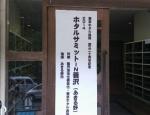東京ホタル・サミット