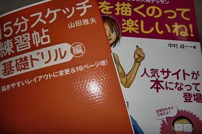 イラストの教科書