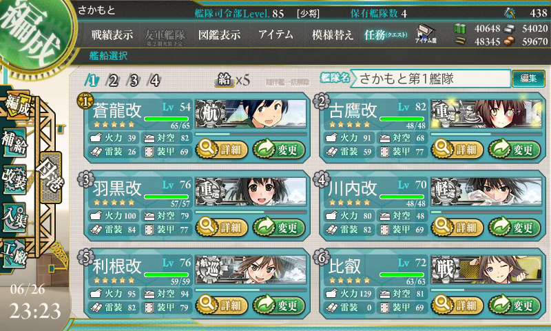 さかもと第1艦隊!