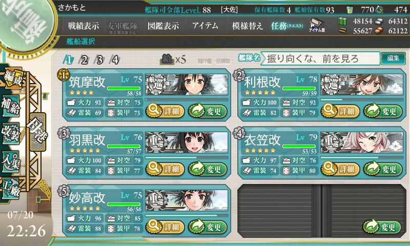 重巡洋艦の改ニです