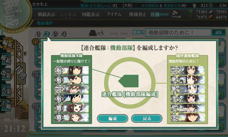 これが連合艦隊!
