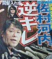 佐村河内守「新垣さんを 名誉棄損で 訴えます」