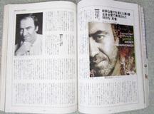 New Disc Artists ゲルギエフ記事(増田良介氏 )