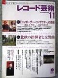 レコード芸術_2004年11月号