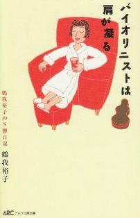 バイオリニストは肩が凝る ― 鶴我裕子のN響日記(アルク出版企画 )