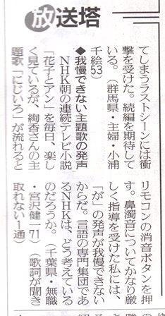 読売新聞 2014年 6月12日 「放送塔 」より