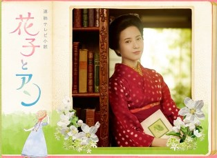 NHK「花子とアン 」吉高由里子