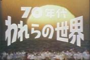 70年代 われらの世界 宇宙船地球号_NHK