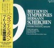 あり得ないテンションの高さを誇るベートーヴェンの交響曲全集(ルガーノ放送交響楽団 )