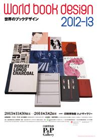世界のブックデザイン展2012-13