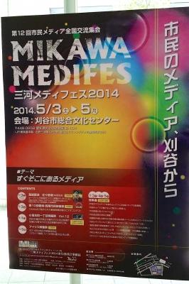 三河メディフェス2014ポスター