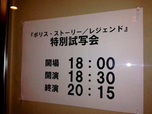 試写会タイムテーブル