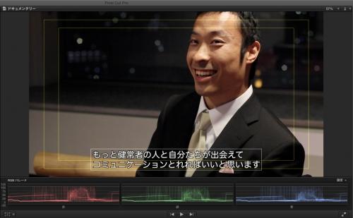ドキュメンタリー 市川さんインタビュー