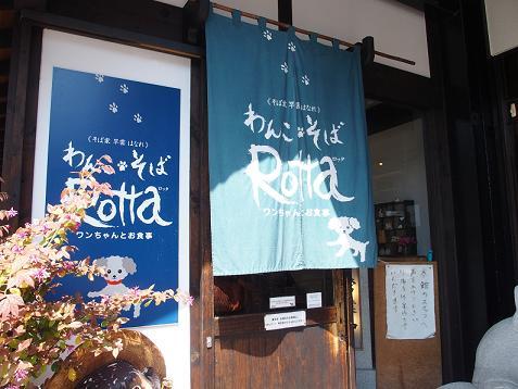 わんこ・そば Rotta