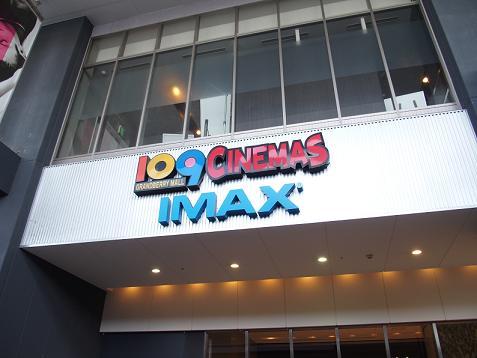 映画観に行ったでしゅ
