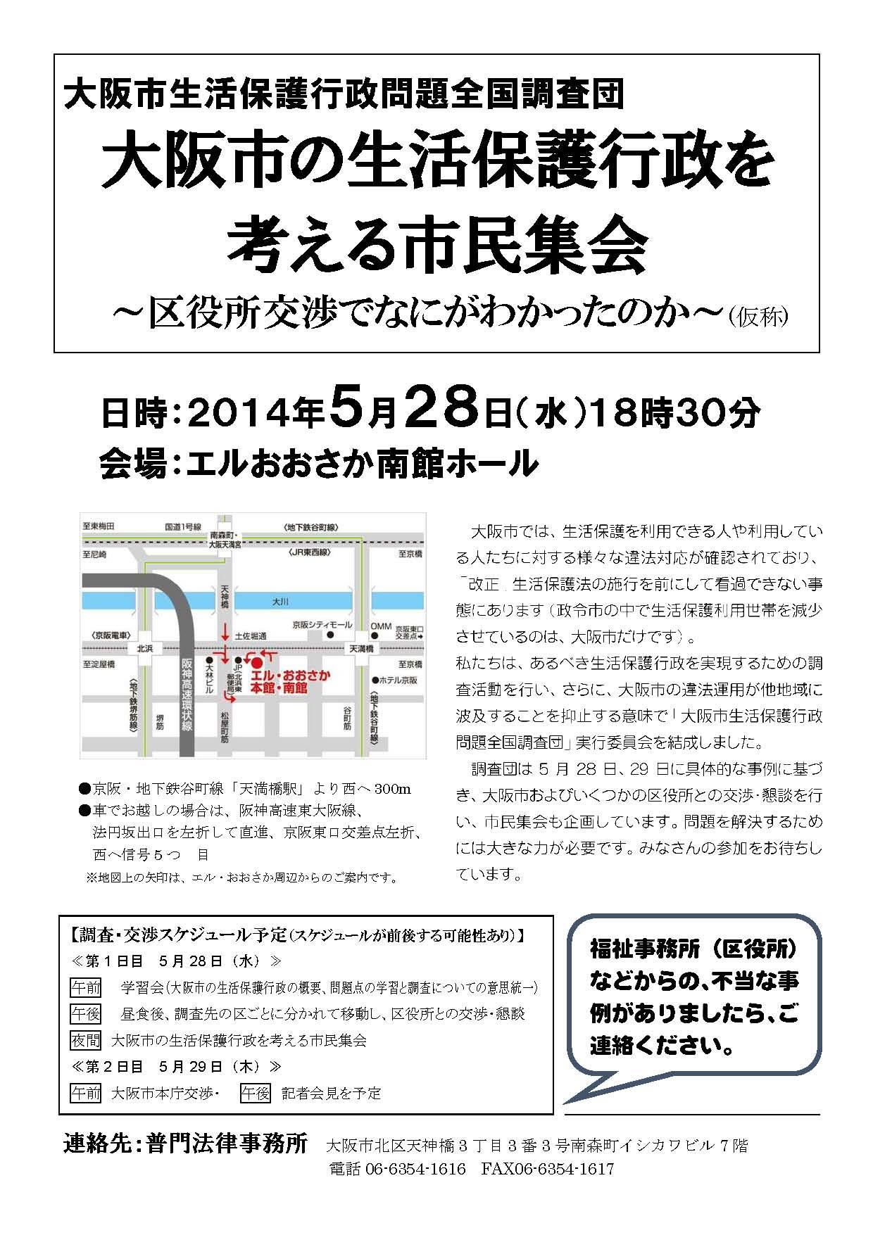 140528市民集会(大阪)