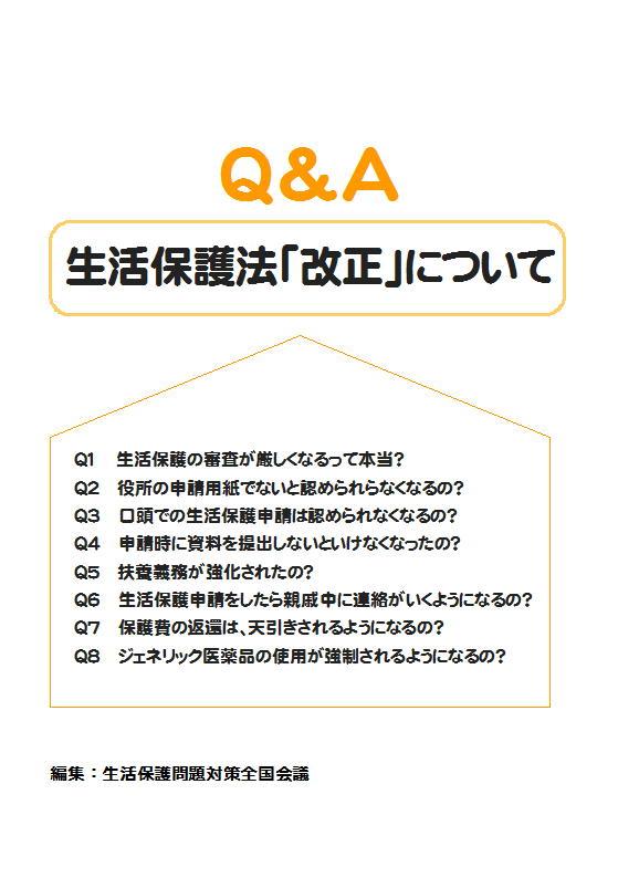生活保護「改正」法Q&Aパンフレット