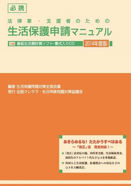 生活保護申請マニュアル2014年度版