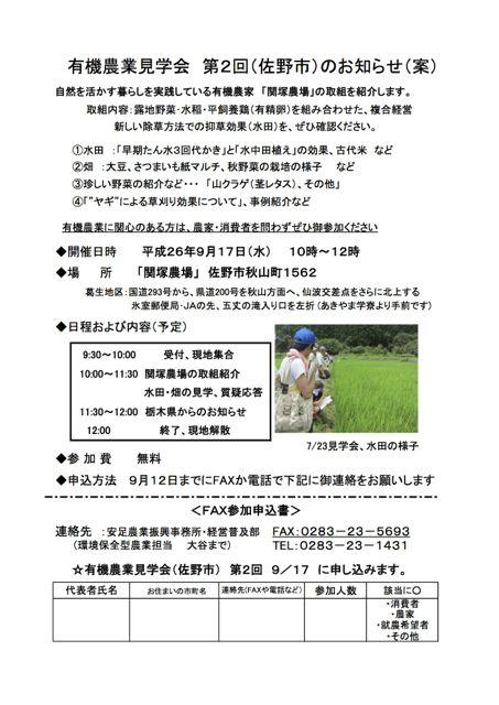 140917関塚農場見学会 安足農業振興事務所