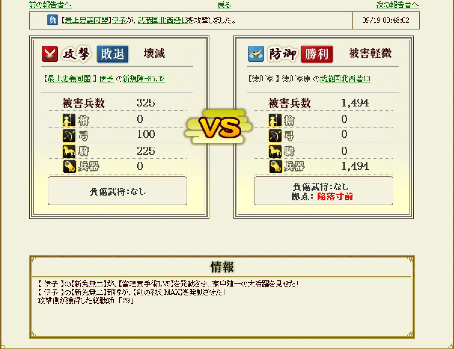 剣豪4-1無題