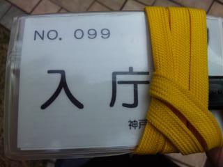 神戸税関入庁札