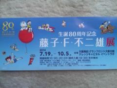 藤子・F・不二雄展チケット