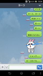 LINE疲れ201404