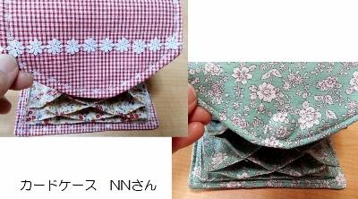 NNさん カードケース 2014.7.9