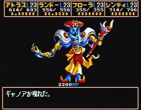 ドラゴンスレイヤー 英雄伝説II