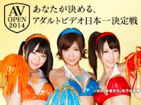 「AV OPEN 2014」 7年ぶりにアダルトビデオ日本一決定戦を開催