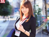 吉沢明歩 新作AV 「生保レディの枕営業 吉沢明歩」 6/7 リリース