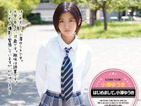 小澤ゆうき ファースト着エロDVD 「はじめまして。小澤ゆうきです。」 7/25 リリース