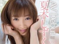 夏木しずく 8/7 AVデビュー 「夏木しずく AV Debut」