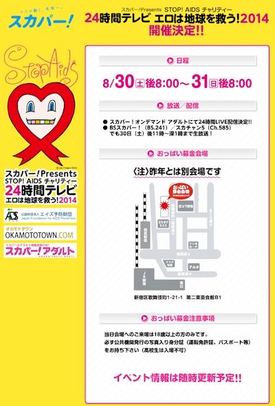 スカパー!Presents STOP! AIDS チャリティー 24時間テレビ エロは地球を救う!2014開催決定!!