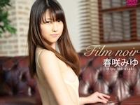 春咲みゆ 新作着エロDVD 「Film noir 春咲みゆ」 7/27 リリース