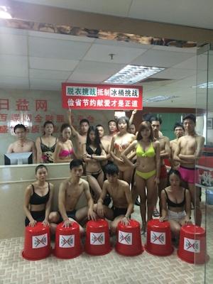 深圳一公司发起脱衣挑战 抵制冰桶挑战倡节约 2