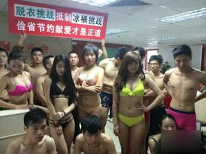 深圳一公司发起脱衣挑战 抵制冰桶挑战倡节约 7