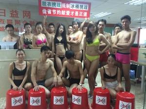 深圳一公司发起脱衣挑战 抵制冰桶挑战倡节约 8