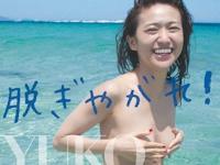 元AKB48 大島優子 写真集「脱ぎやがれ!」 表紙で手ブラセミヌード