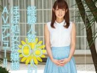 北原つばさ 8/28 AVデビュー 「経験人数0.5人のほぼ処女お嬢様AVデビュー!! 北原つばさ」