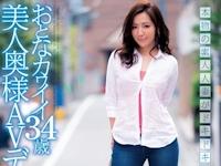 枝野香織 8/8 AVデビュー 「新人 おとなカワイイ34歳美人奥様AVデビュー 枝野香織」