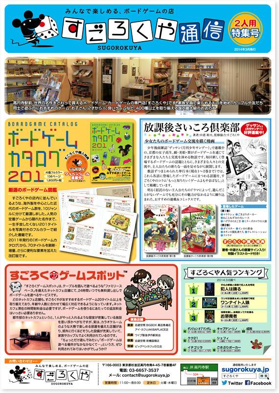 2014-03-13すごろくや通信オモテ面