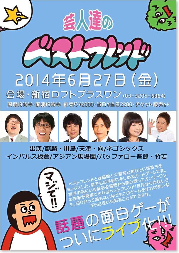 2014-06-27芸人たちのベストフレンドポスター
